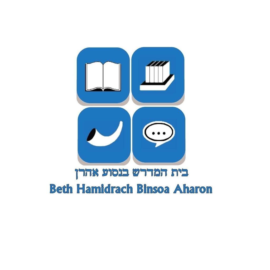Berakhot Youd Heth amoud Aleph et Beth